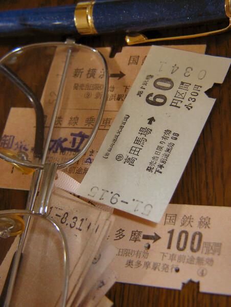 【円】昭和51年9月15日、60円。