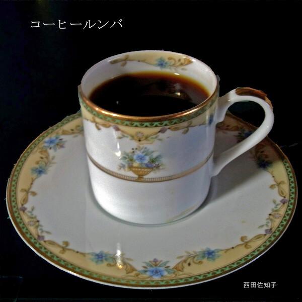 【この一曲】コーヒールンバ