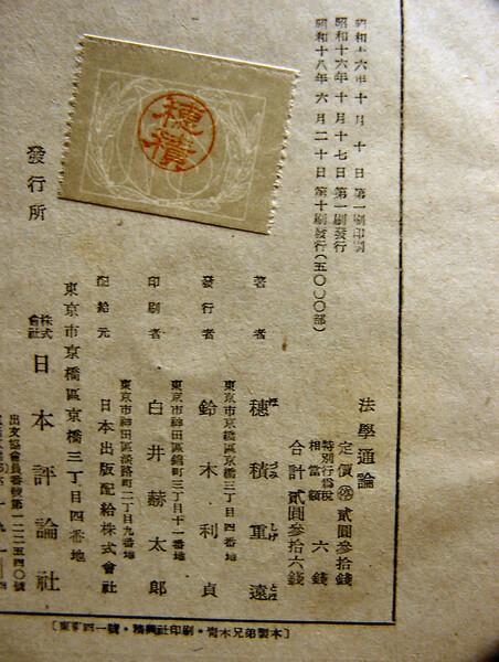 【円】昭和18年、弐圓参拾銭