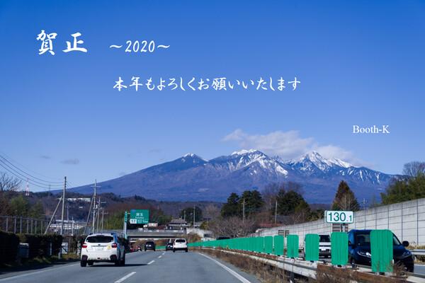 賀正~2020~