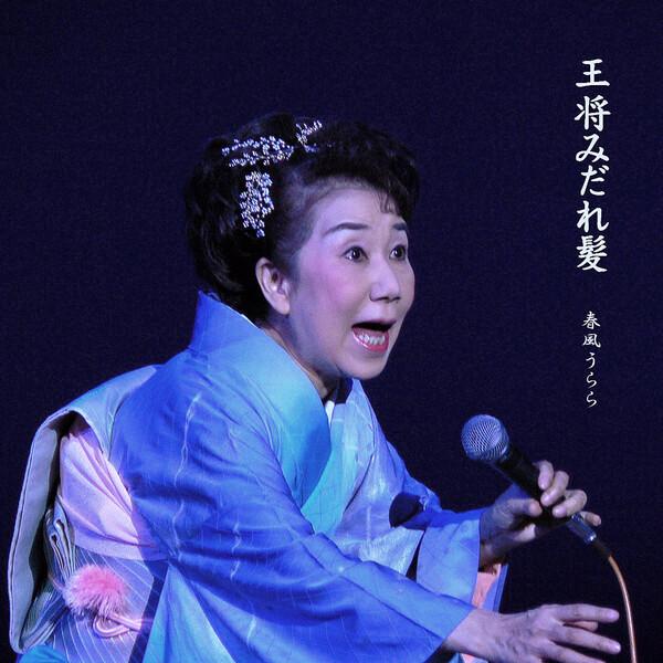 【この一曲】王将みだれ髪