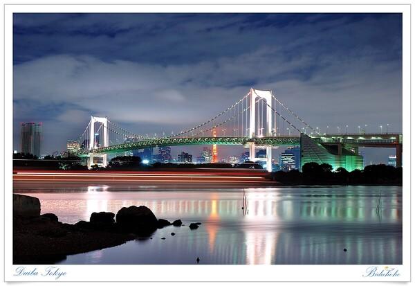 Rainbow Bridge II