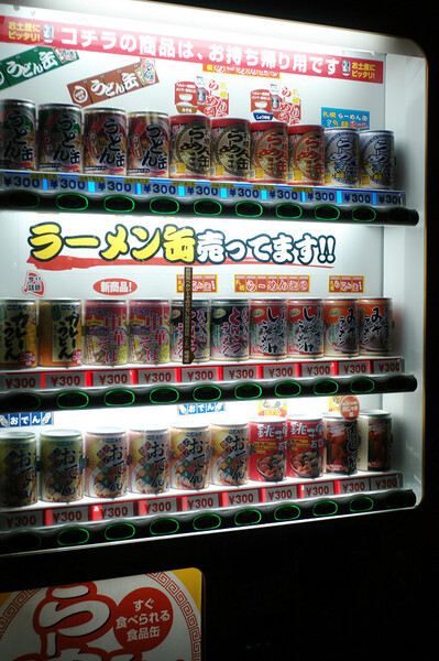 【街】ヘルシーな自動販売機