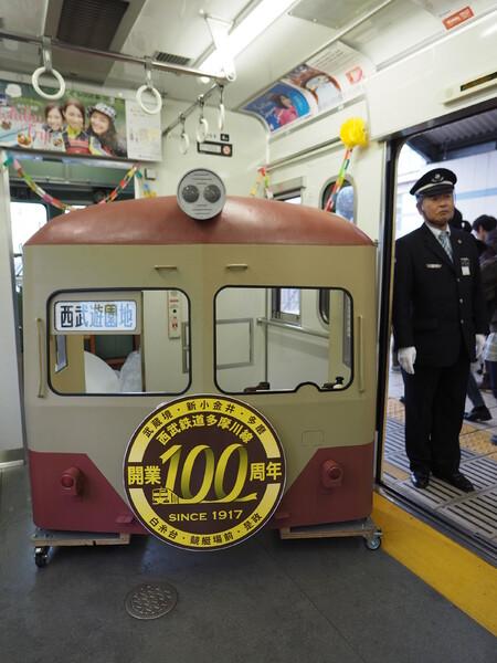 西武鉄道多摩川線開業100周年