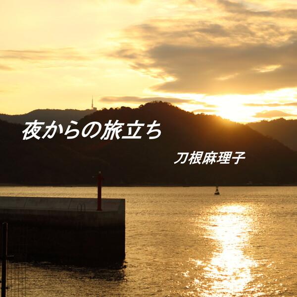 【第2回 この一曲】「夜からの旅立ち」刀根麻理子