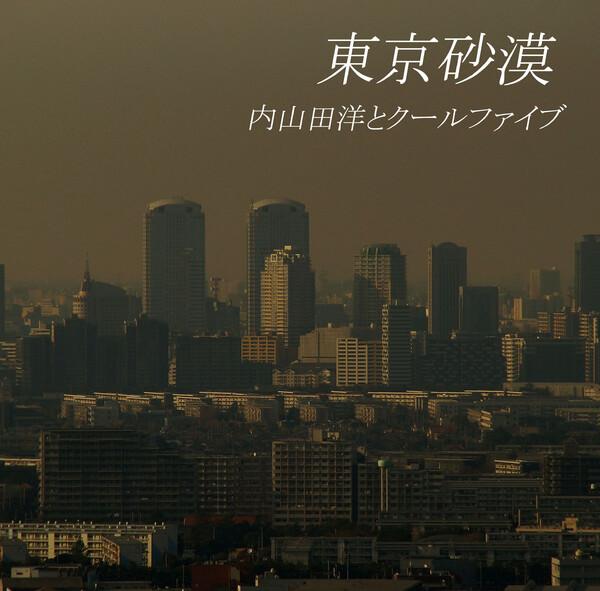 【第2回 この一曲】 東京砂漠