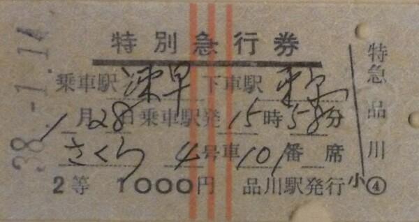 「さくら」のチケット