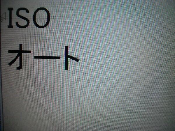 ISOオート