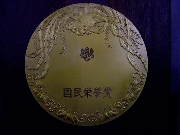 国民栄誉賞メダル