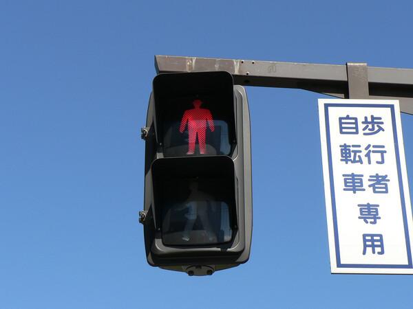 ホント【赤】信号