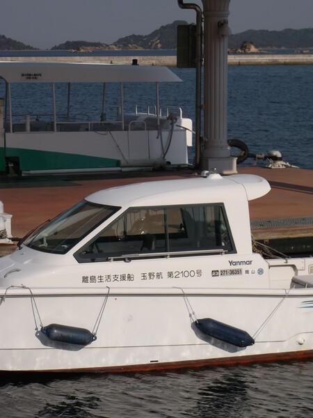 離島生活支援船