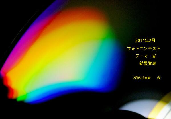 2014/2 フォトコンテスト結果発表