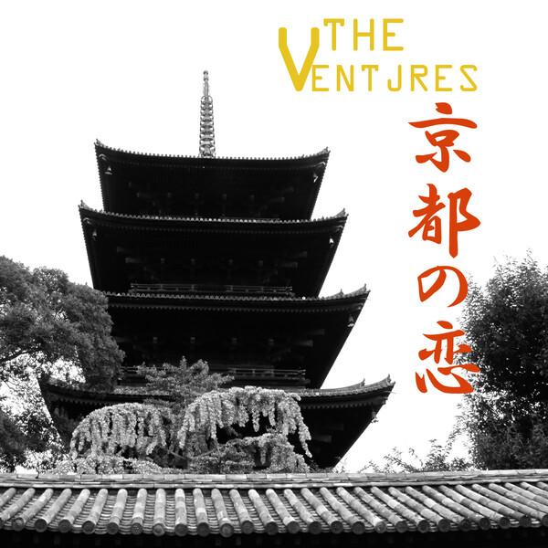 [この一曲] 京都の恋