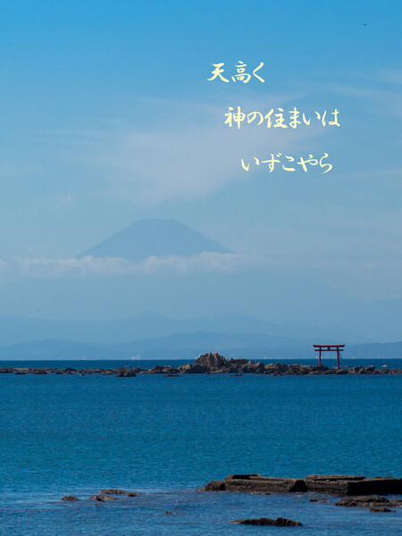 【秋】神の住まい