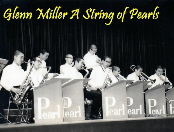【この一曲】真珠の首飾り/グレン・ミラー楽団