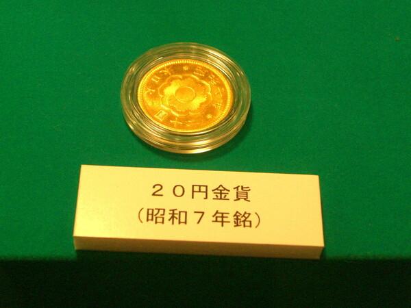 幻の新20円金貨