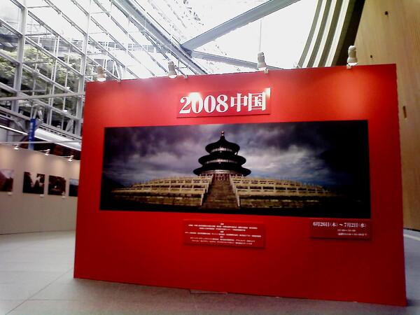 日本中国写真文化交流協会展「2008中国」