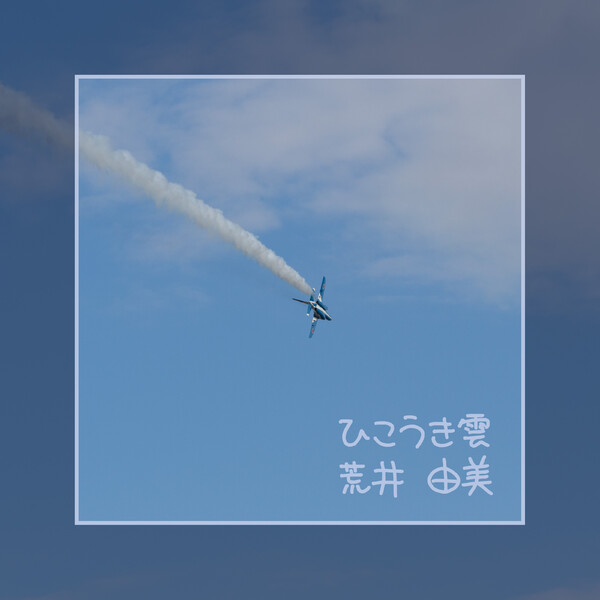 【第2回 この1曲】ひこうき雲