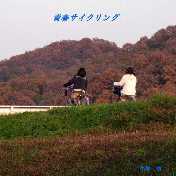 【この一曲】青春サイクリング