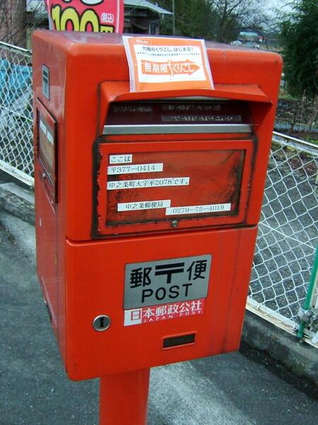郵政民営化って、こういうことかも…