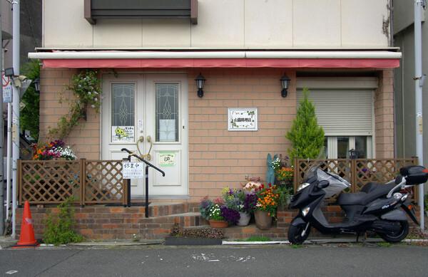 山猫料理店