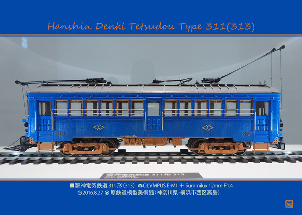 阪神電気鉄道311形