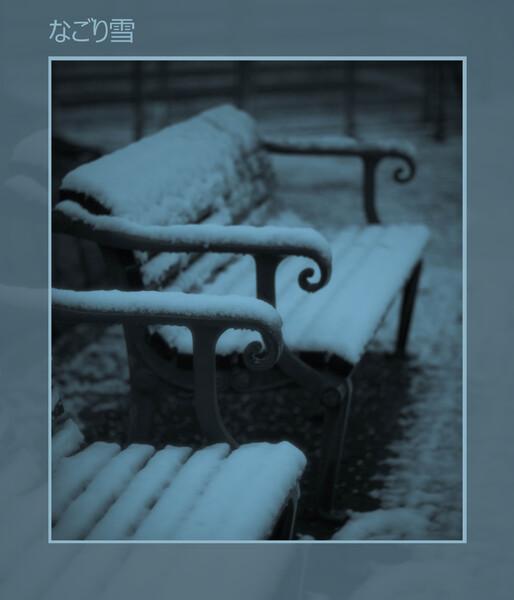 【この一曲】なごり雪