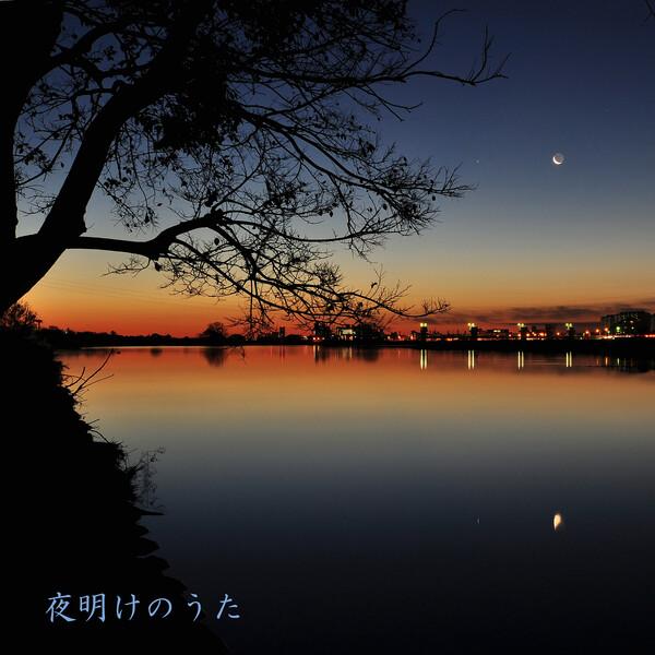 【この一曲】夜明けのうた