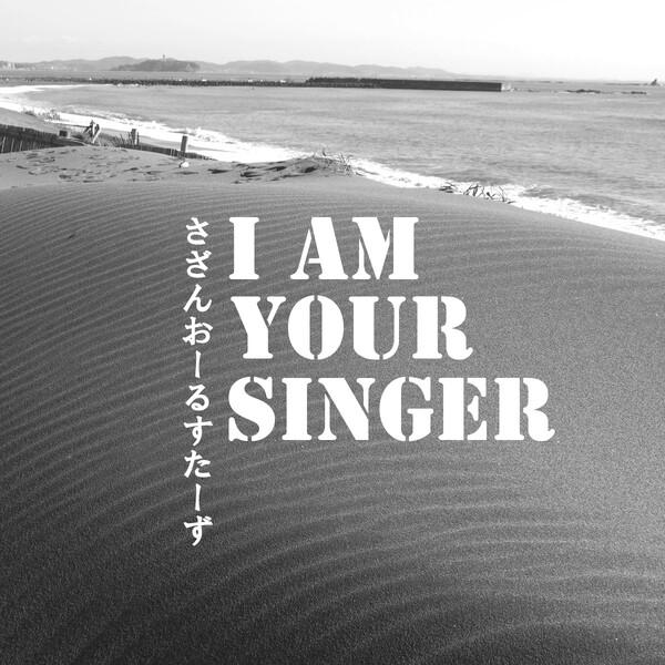 [この一曲]『I AM YOUR SINGER』サザン